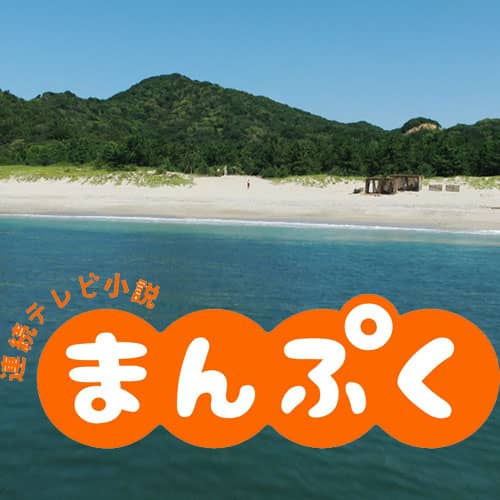 「まんぷく 泉大津 ロケ地」の画像検索結果