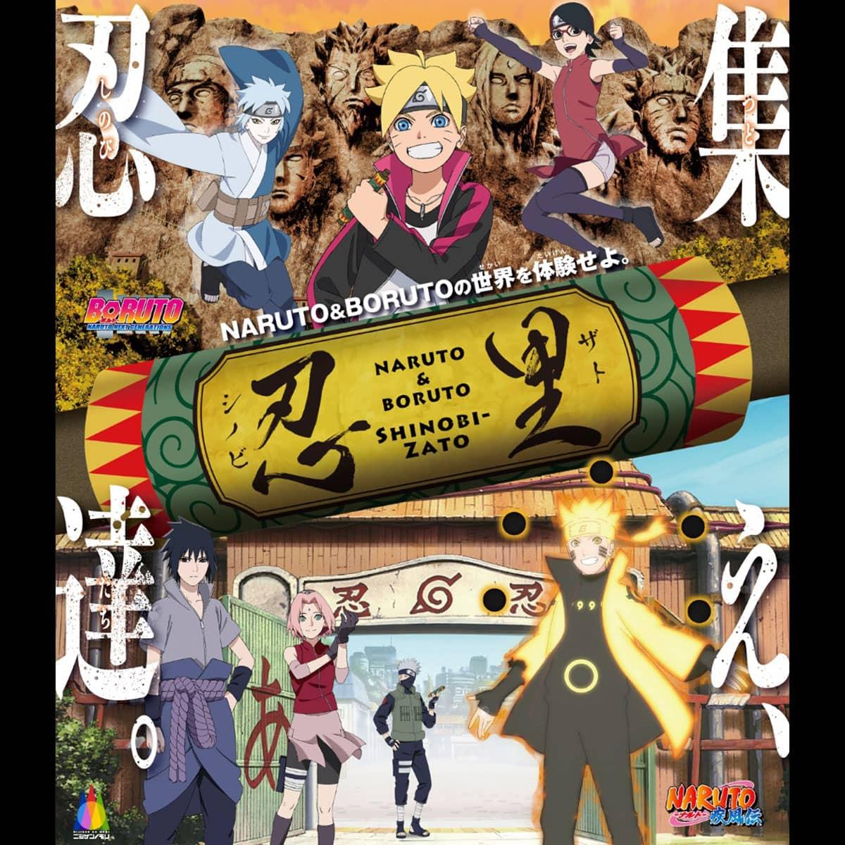 ナルトアトラクション Naruto Boruto 忍里 ニジゲンノモリ アワタビ