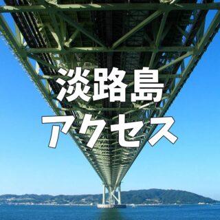 淡路島アクセス・行き方