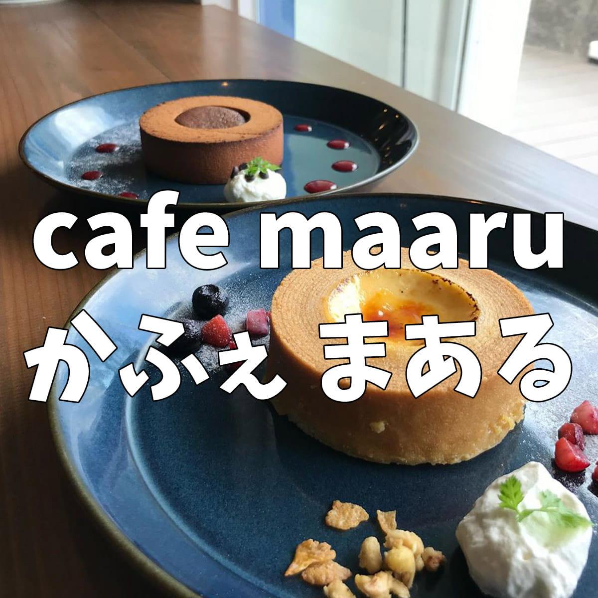 Cafe maaru(かふぇ まある)