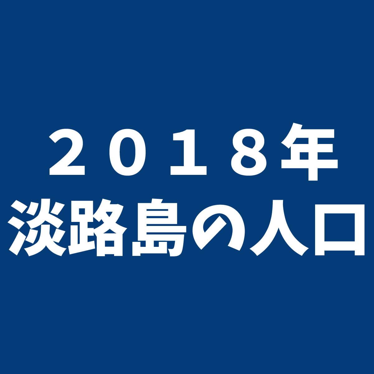 2018年の人口 淡路島