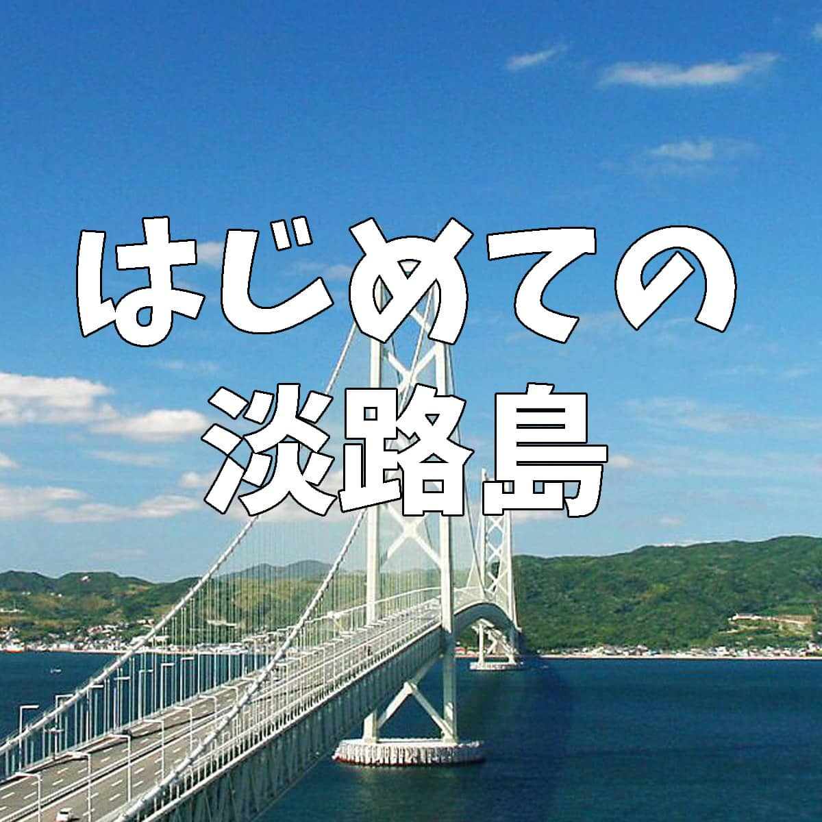 はじめて淡路島を観光・旅行する方に