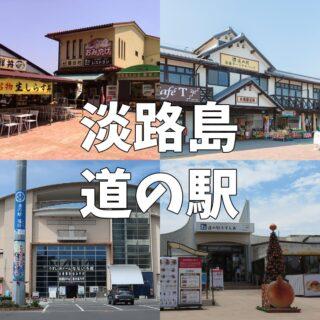 淡路島 道の駅