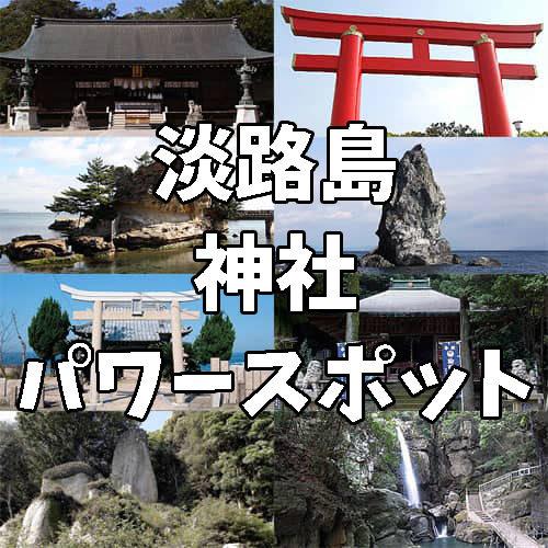 淡路島の神社・パワースポット