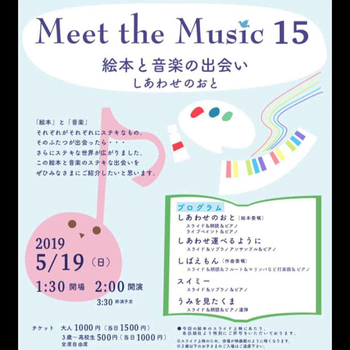 Meet the Music 15