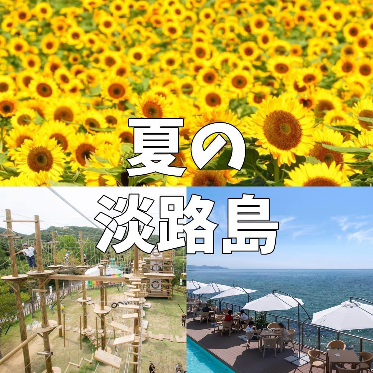 夏の淡路島