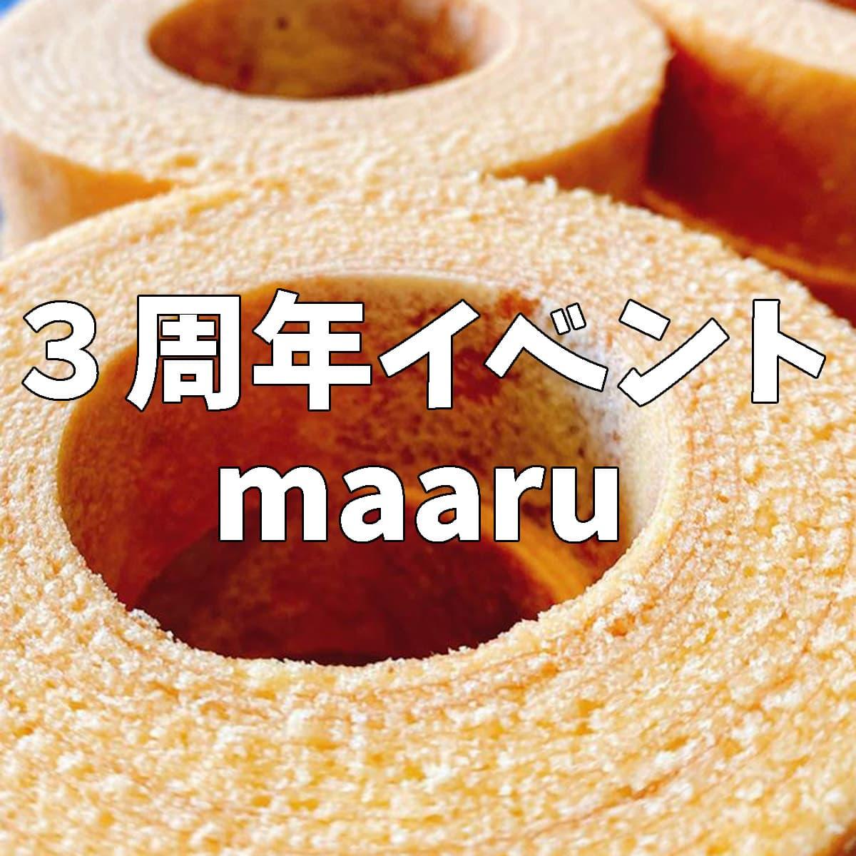 3周年記念イベント maaru