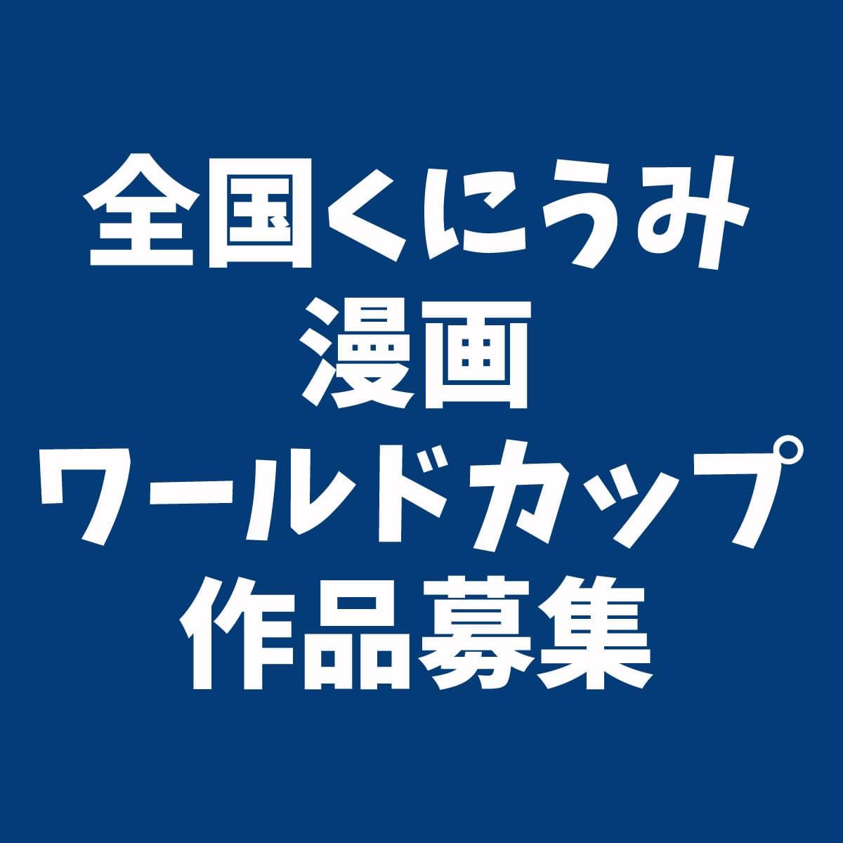 全国くにうみ漫画ワールドカップ作品募集 淡路島日本遺産