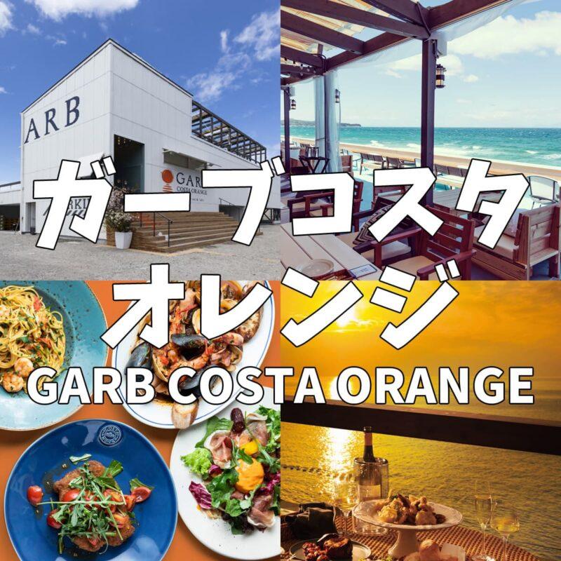 ガーブコスタオレンジ(GARB COSTA ORANGE)