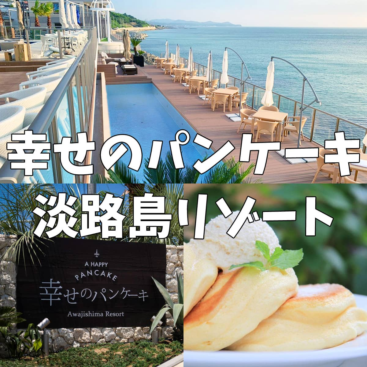 幸せのパンケーキ淡路島リゾート