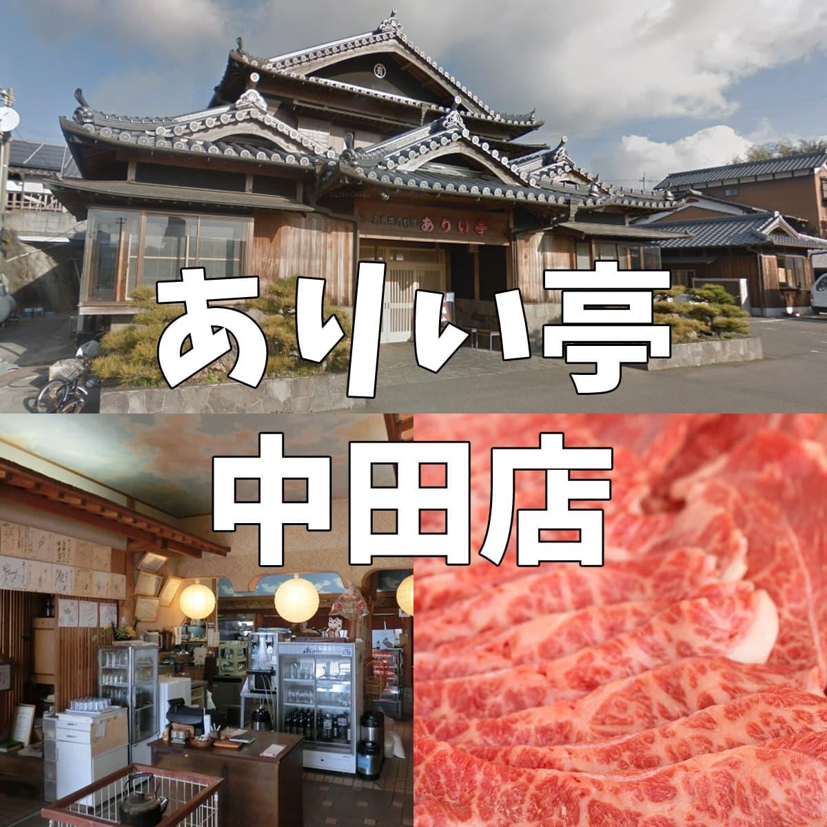 ありい亭中田店