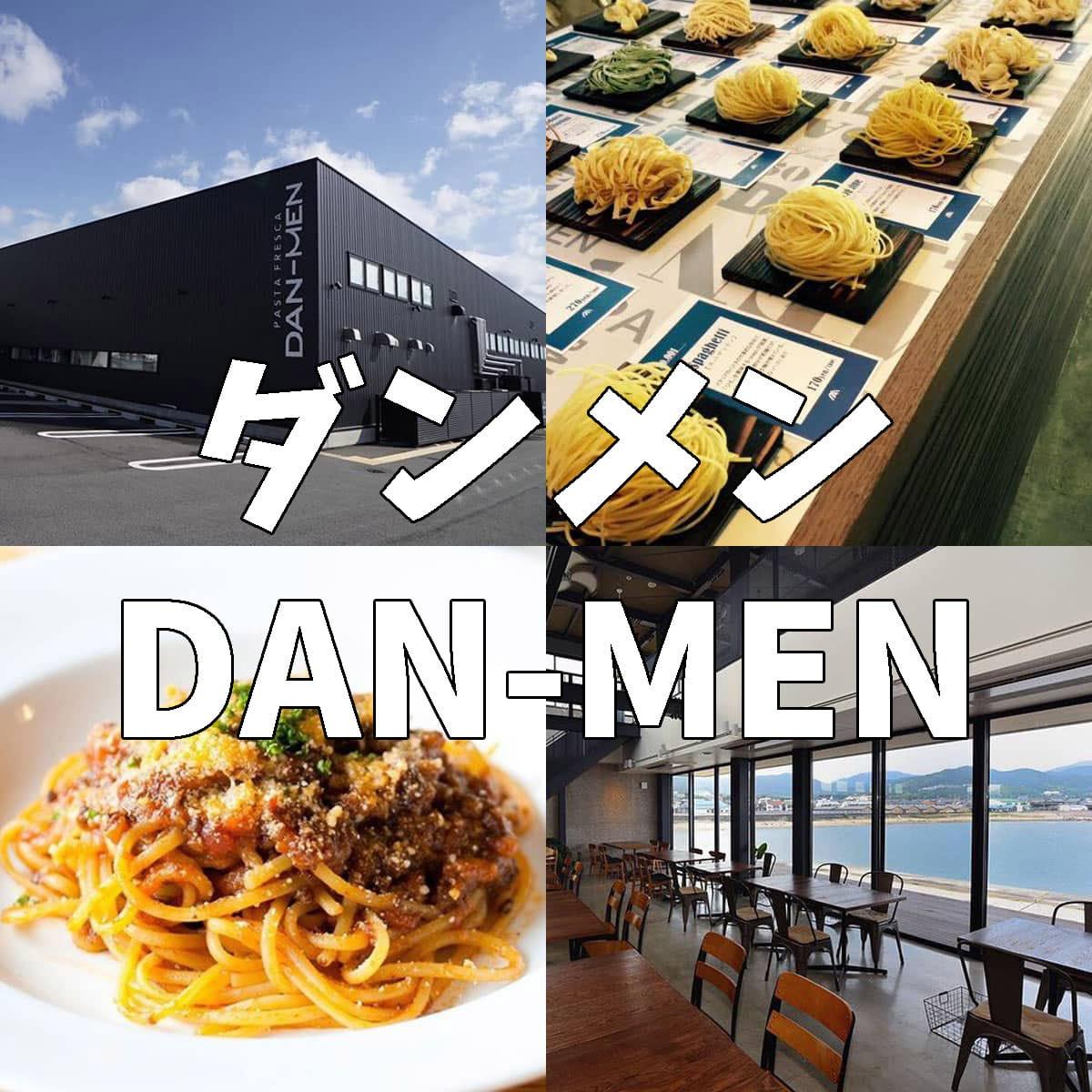 ダンメン(DAN-MEN)