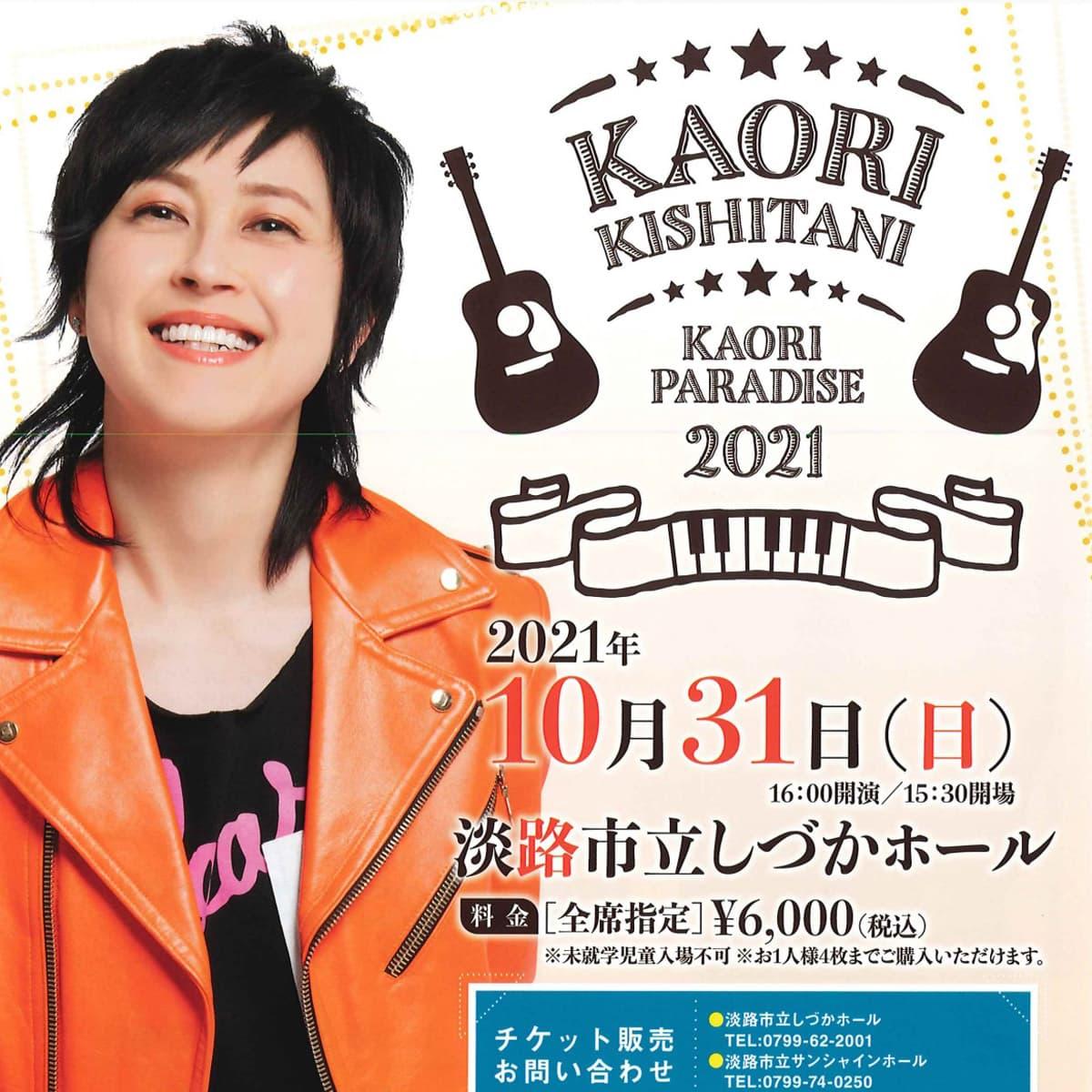 淡路島 岸谷香ライブ「KAORI PARADISE 2021」