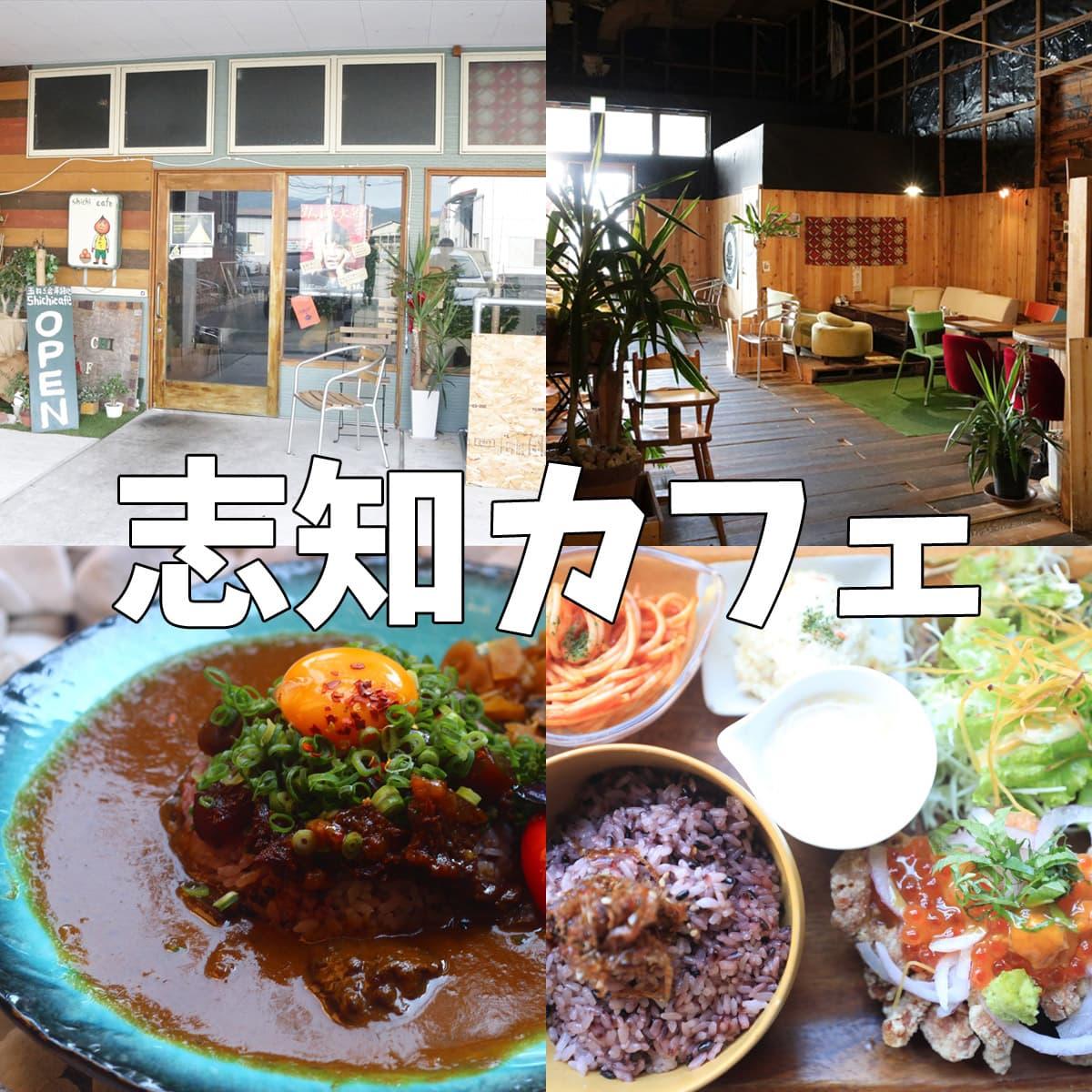 志知カフェ 淡路島玉ねぎ倉庫