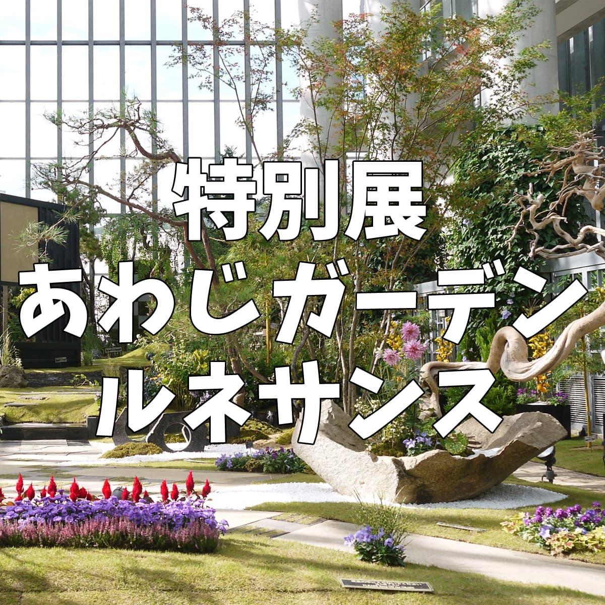 特別展あわじガーデンルネサンス 奇跡の星の植物館