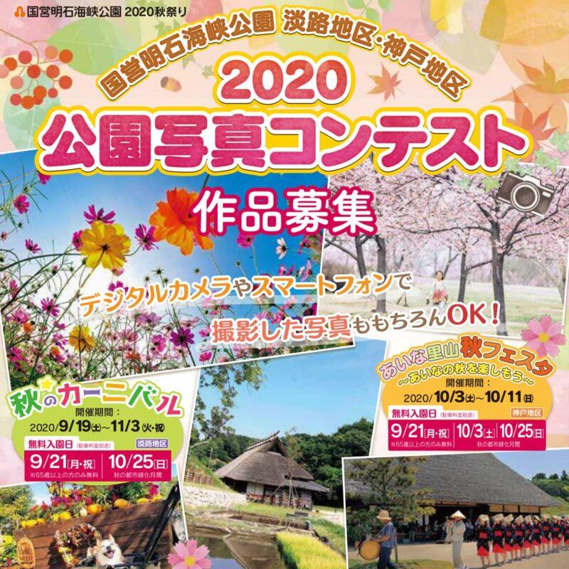 公園写真コンテスト 淡路島国営明石海峡公園