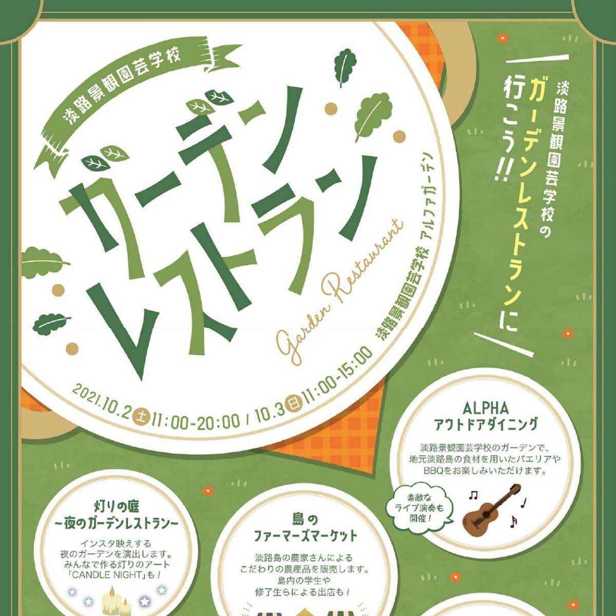 ガーデンレストラン 淡路景観園芸学校