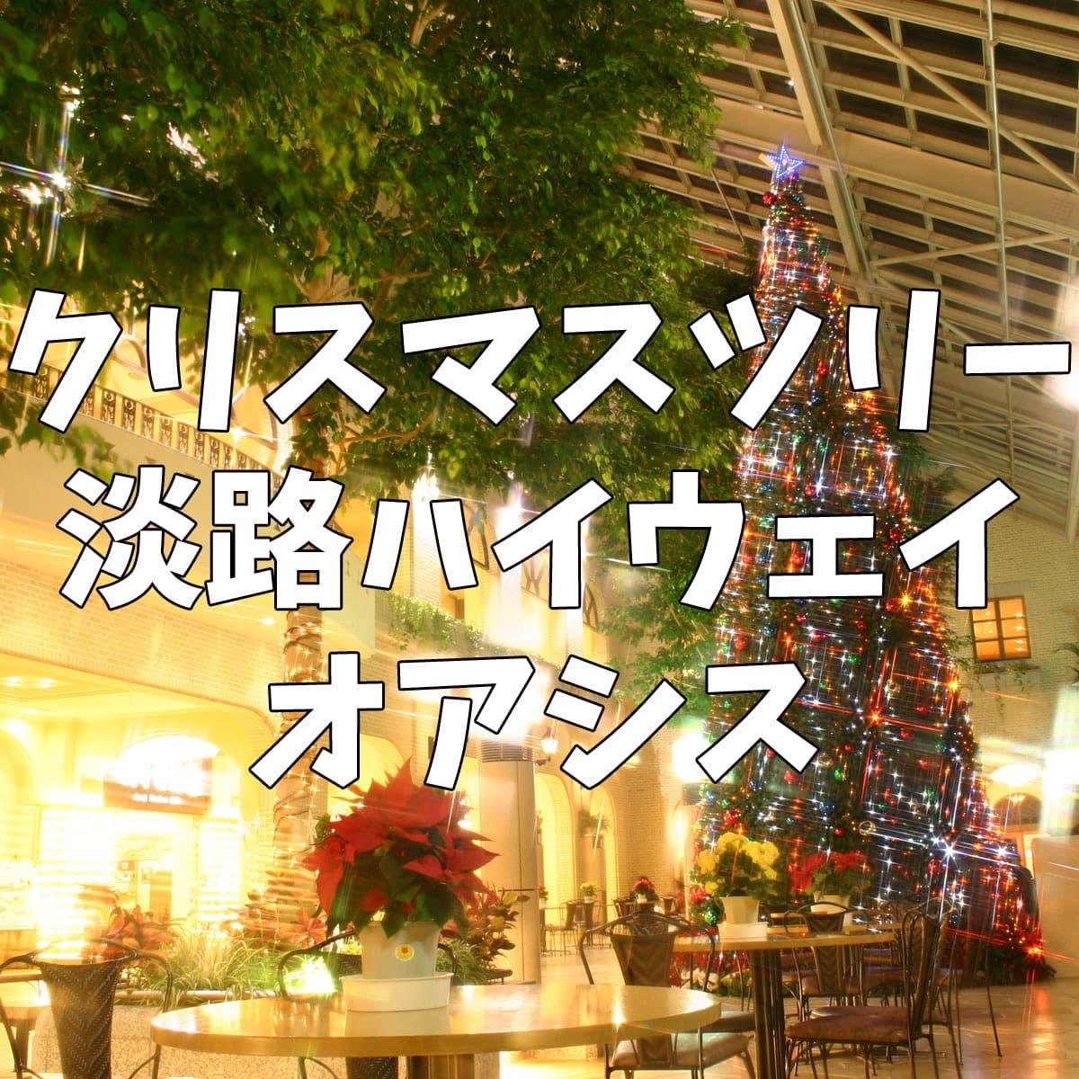 クリスマスツリー 淡路ハイウェイオアシス
