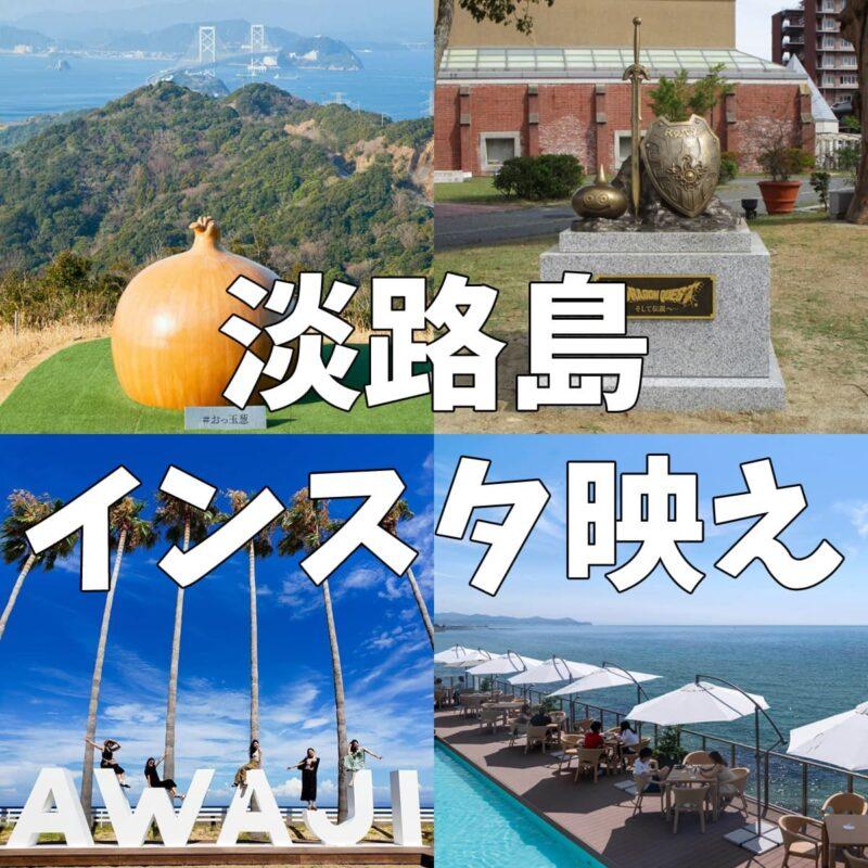 淡路島インスタ映え