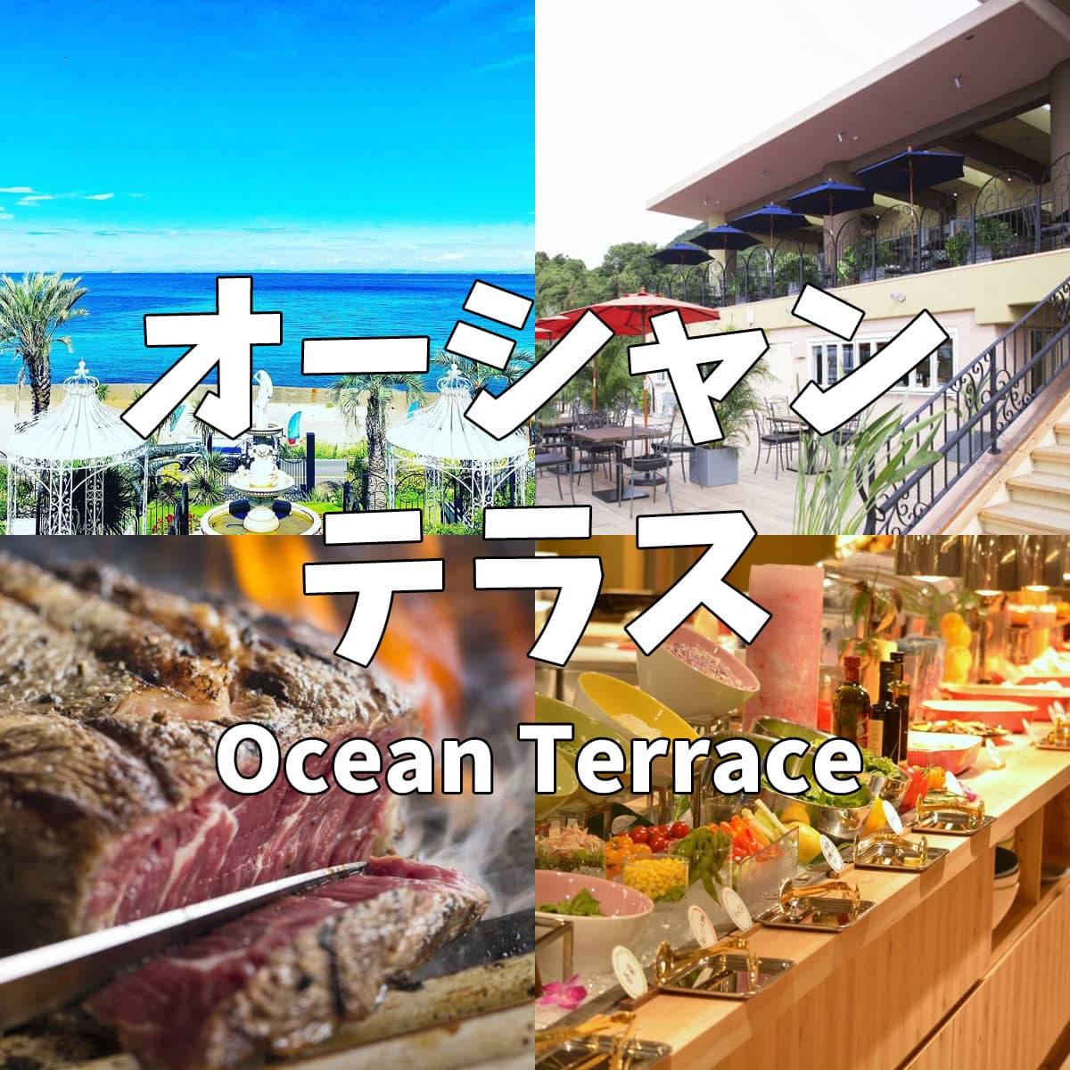 オーシャンテラス(Ocean Terrace)