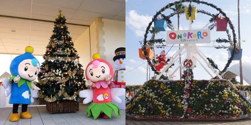 クリスマスツリー 淡路ワールドパークONOKORO