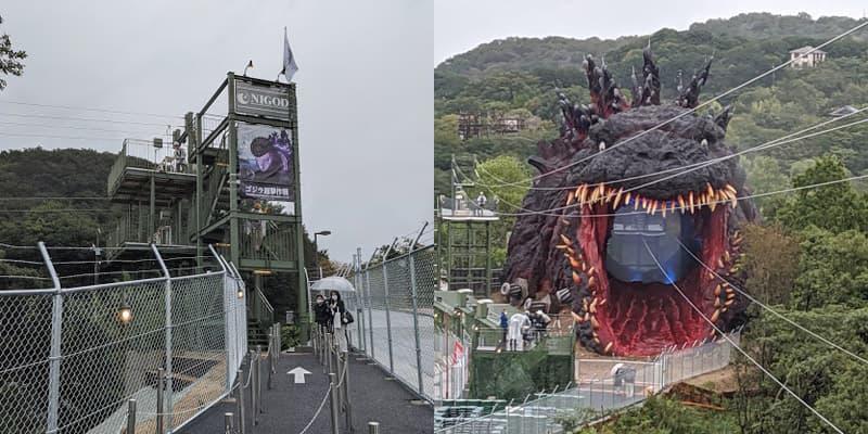 ジップライン 淡路島ゴジラ迎撃作戦