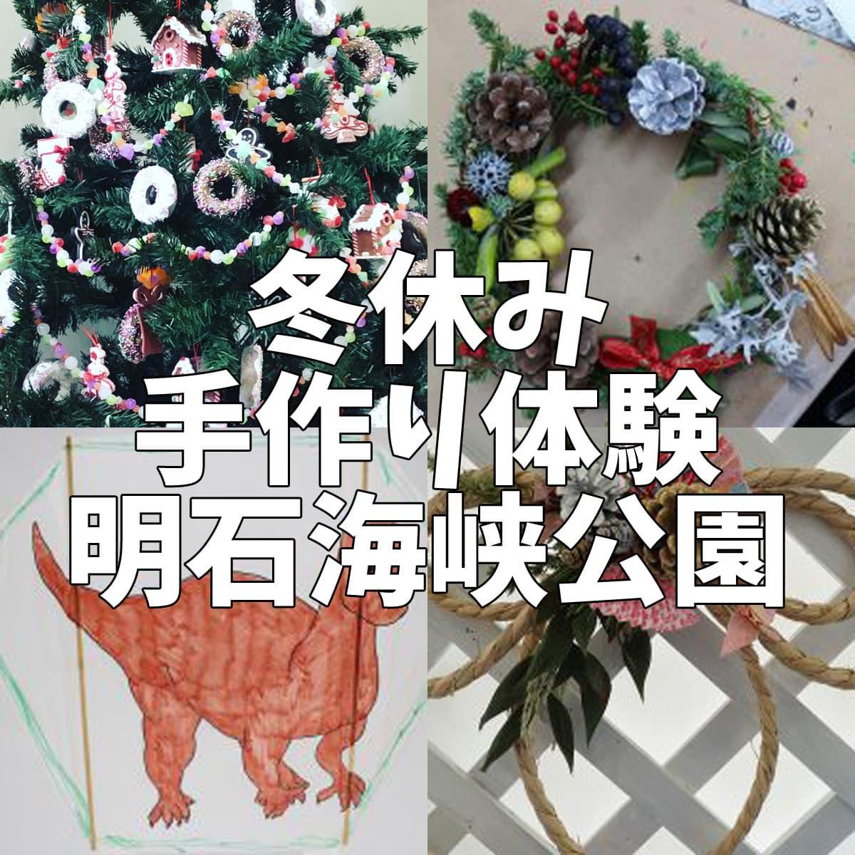 冬休みイベント 明石海峡公園
