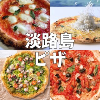 淡路島ピザ