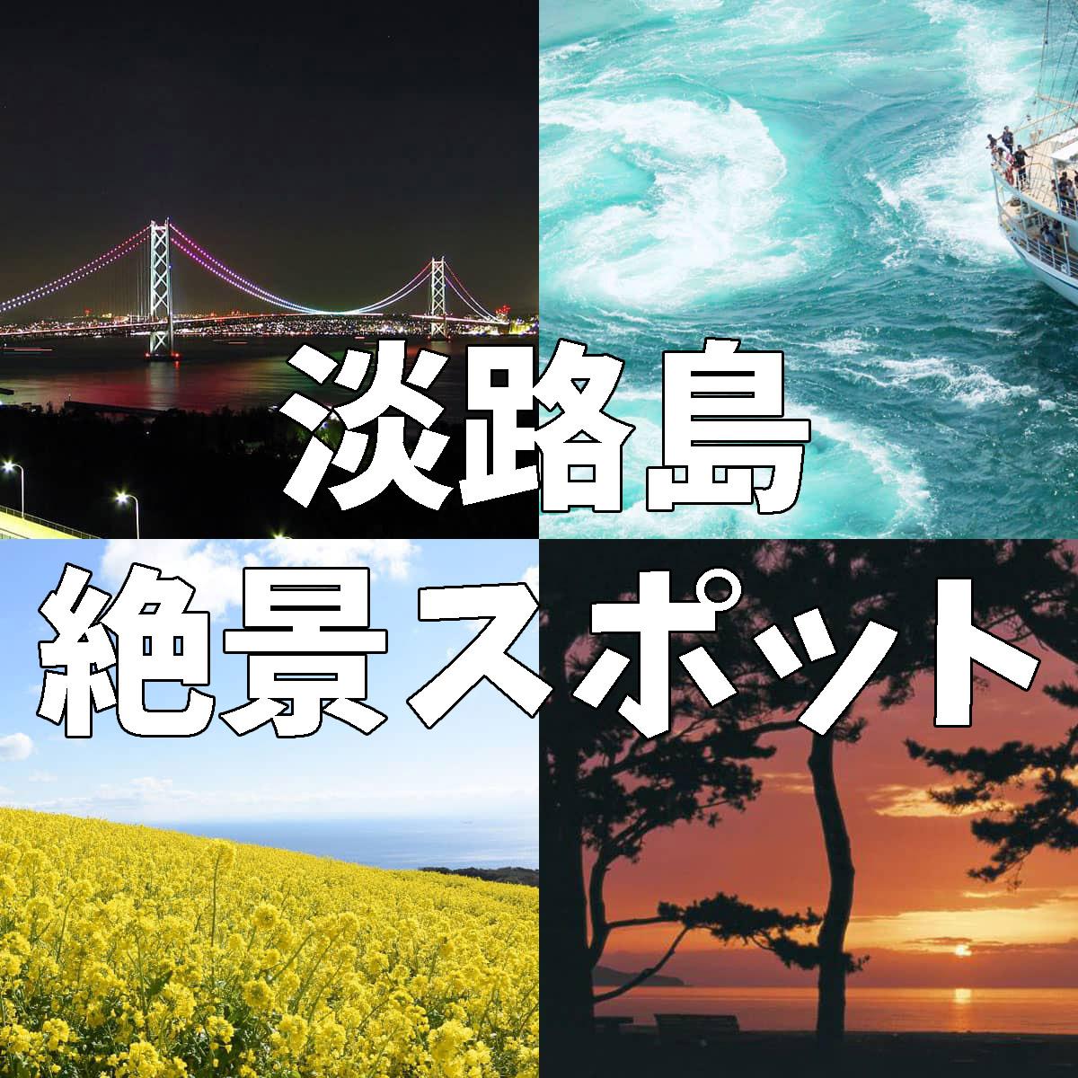 淡路島 絶景スポット