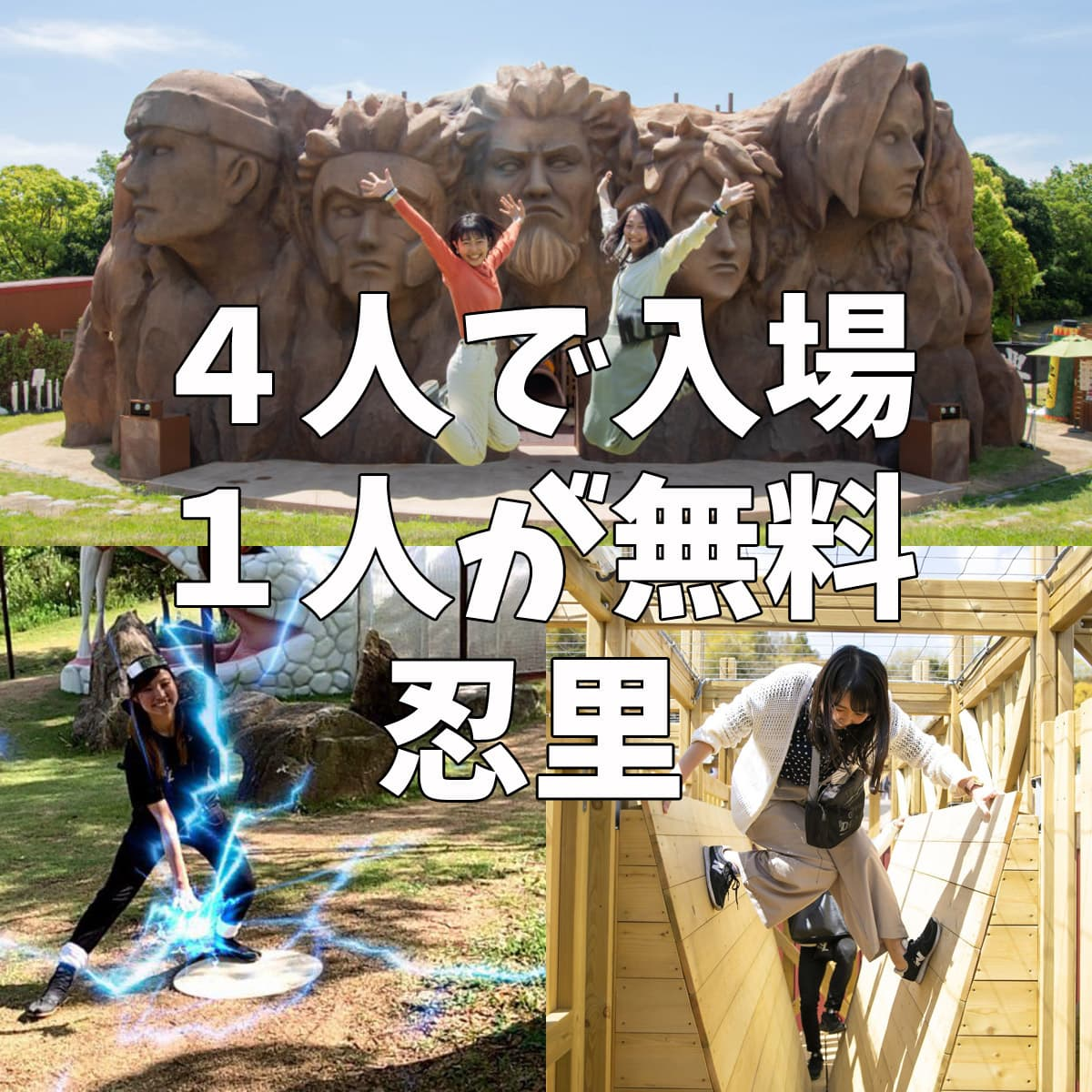 4人入場1人無料(学生限定)NARUTO&BORUTO忍里