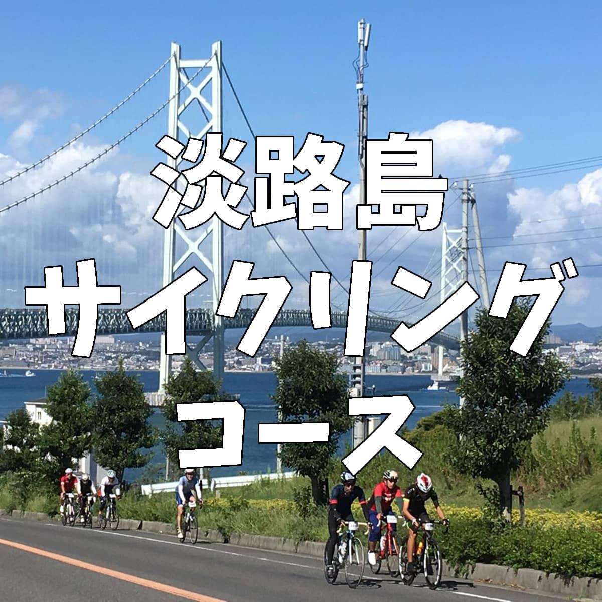 淡路島サイクリングコース