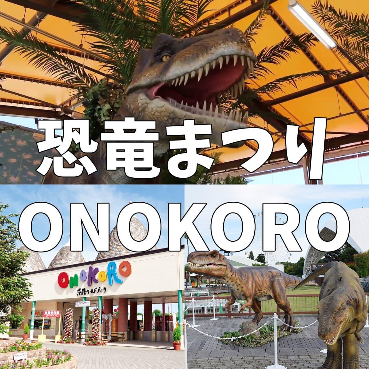恐竜まつり 淡路ワールドパークONOKORO