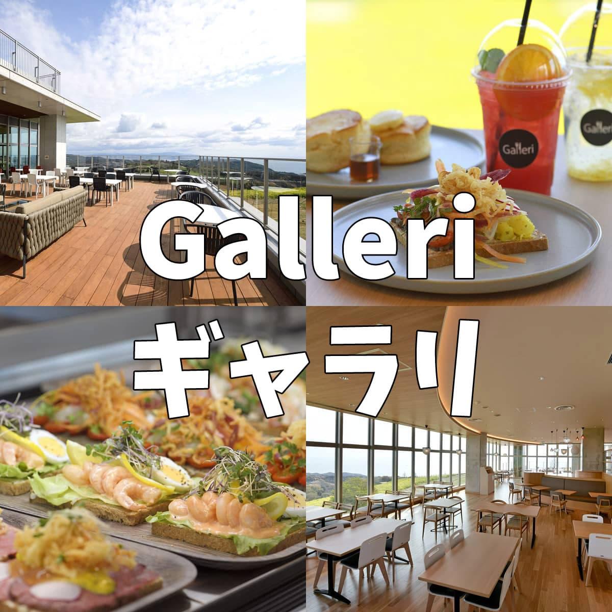 Galleri(ギャラリ)あわじ花さじき