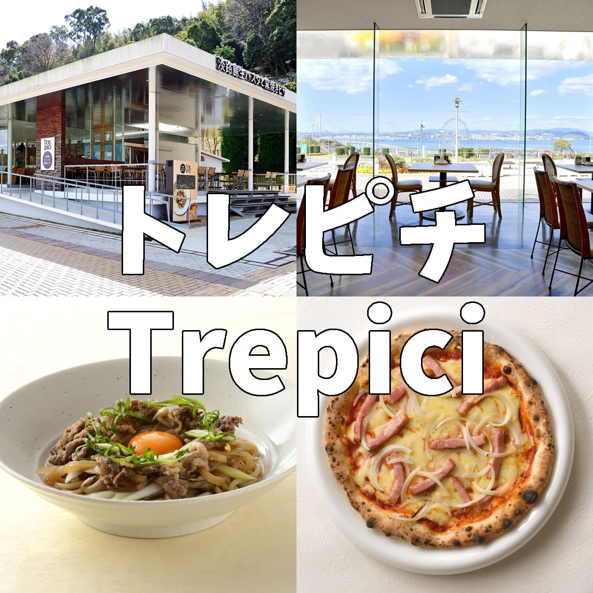 トレピチ(Trepici)