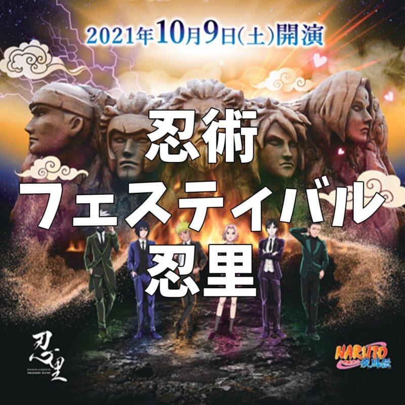 火影岩忍術フェスティバル NARUTO&BORUTO忍里