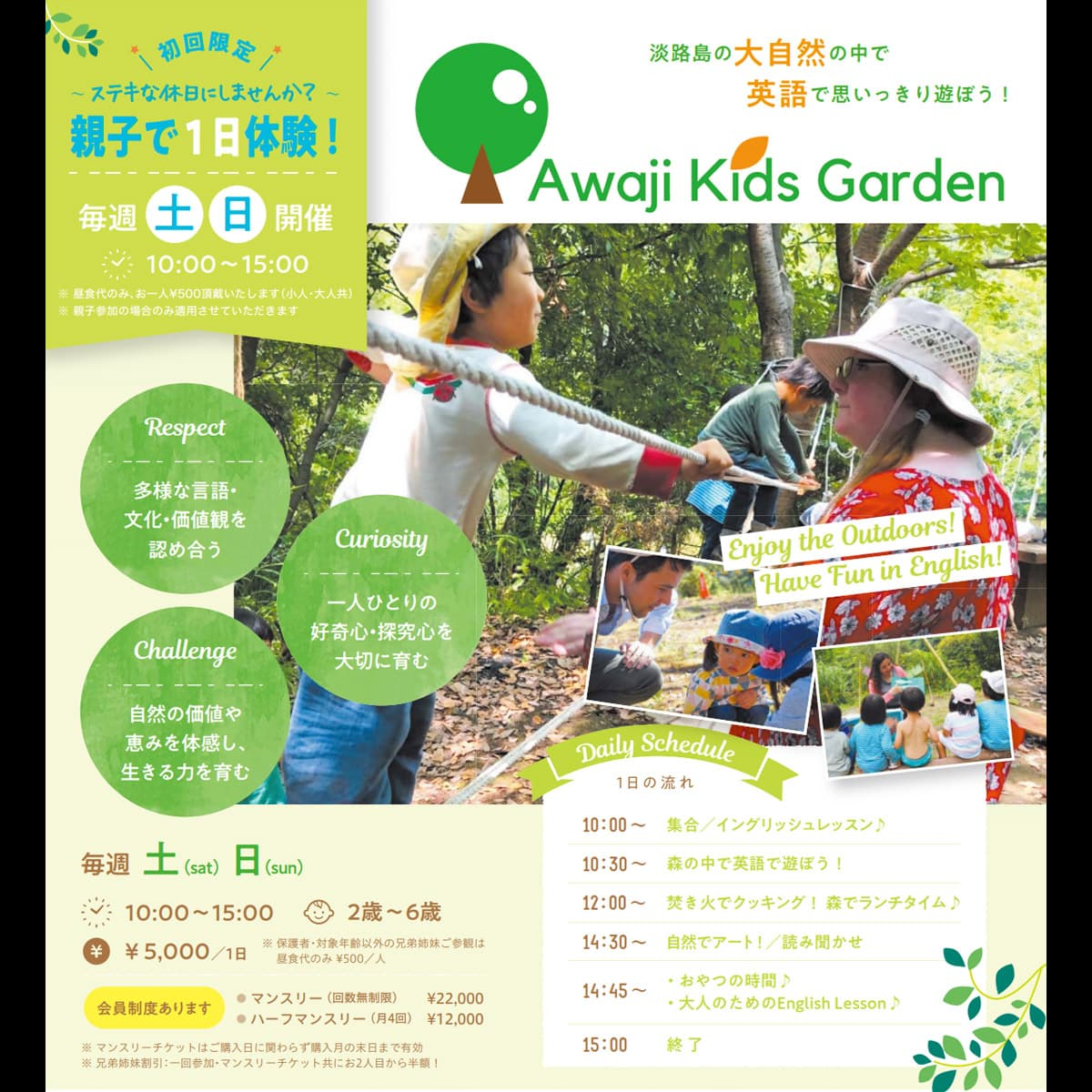 淡路島の自然で英語を学ぼう親子体験