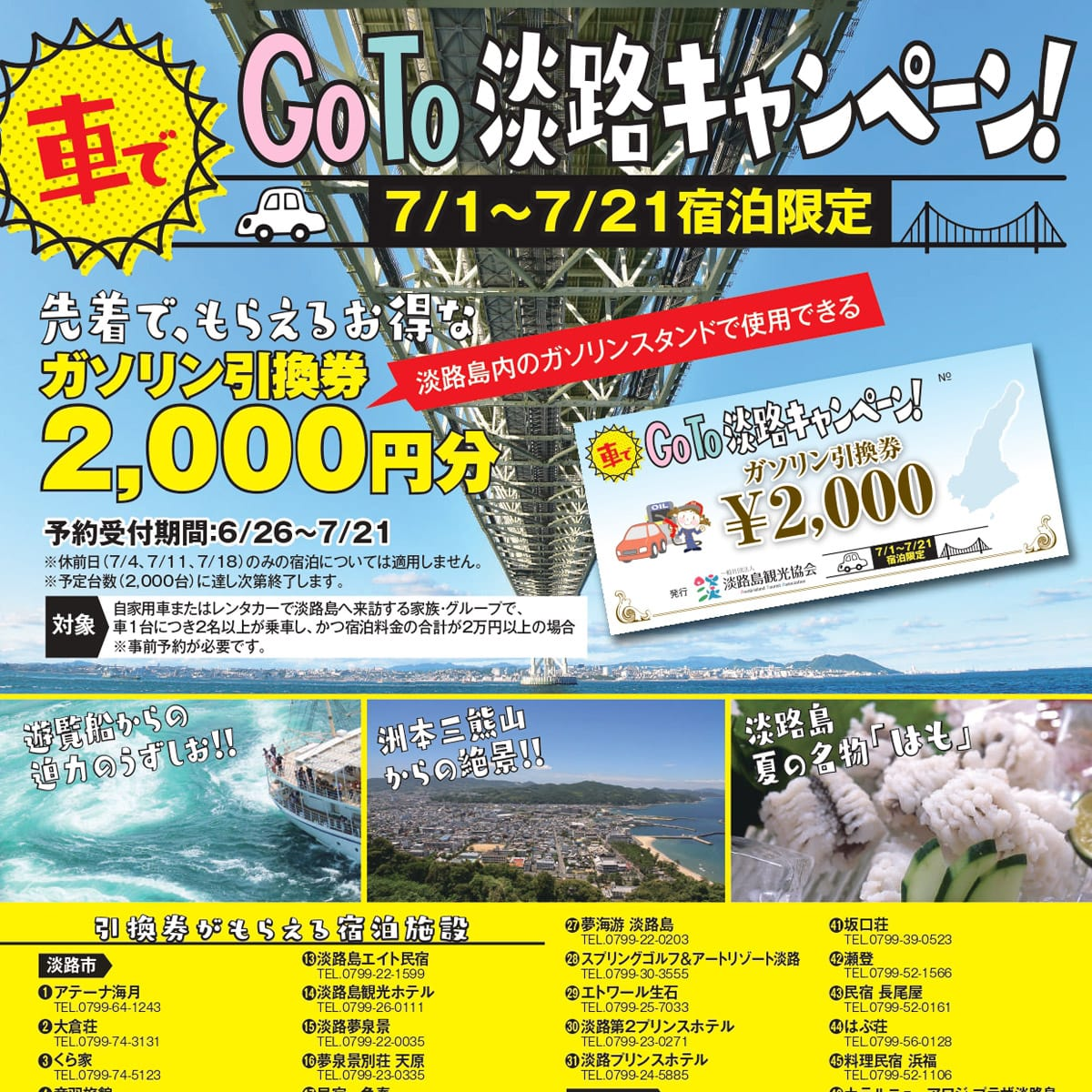 GO TO 淡路キャンペーン