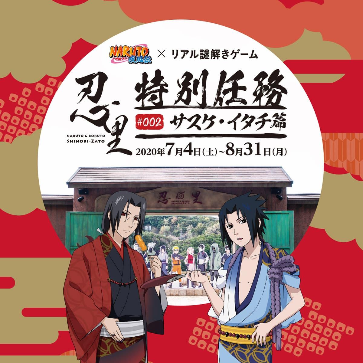 サスケ・イタチ誕生日イベント「リアル謎解きゲーム」