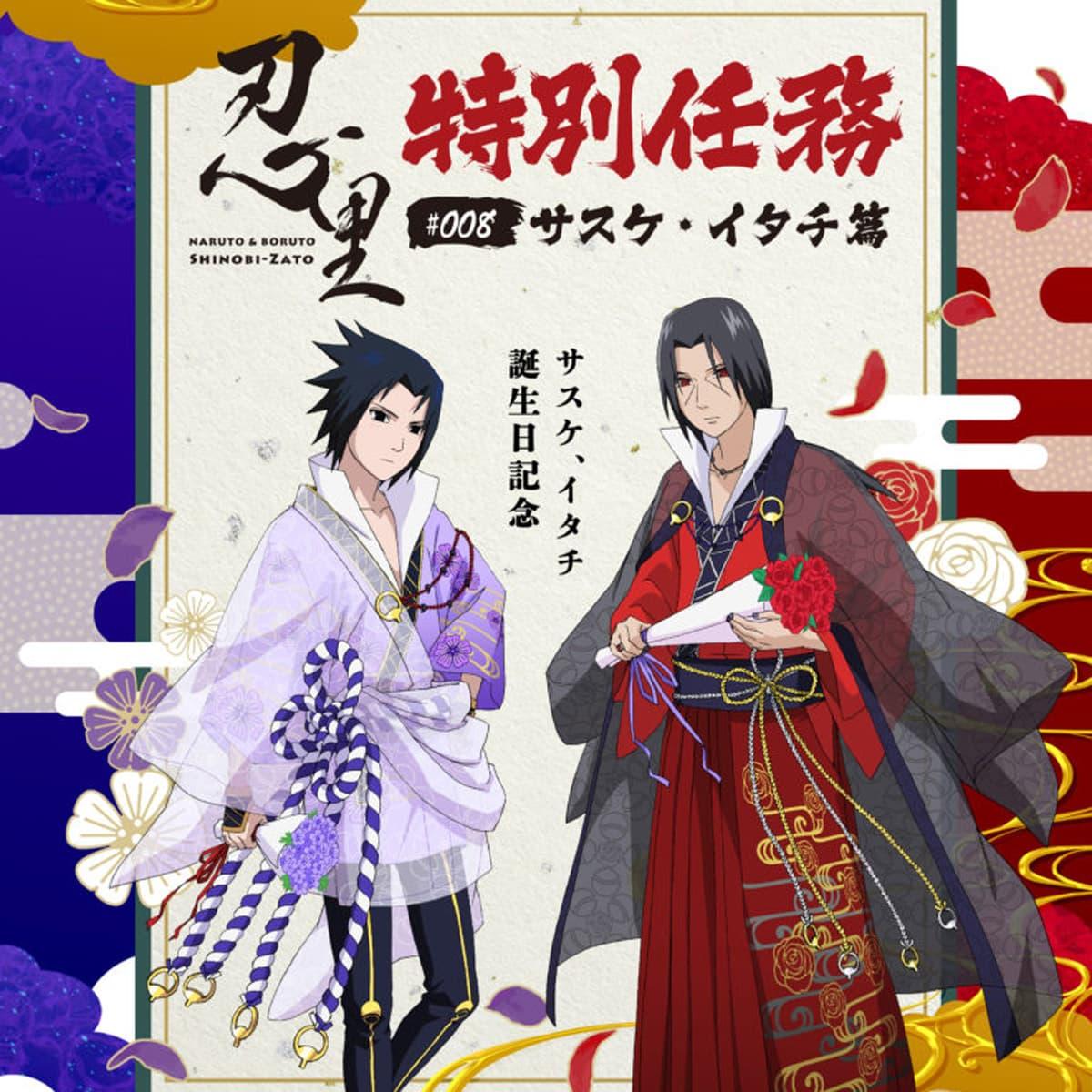 サスケ&イタチ誕生日イベント NARUTO&BORUTO忍里