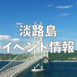 淡路島イベント情報