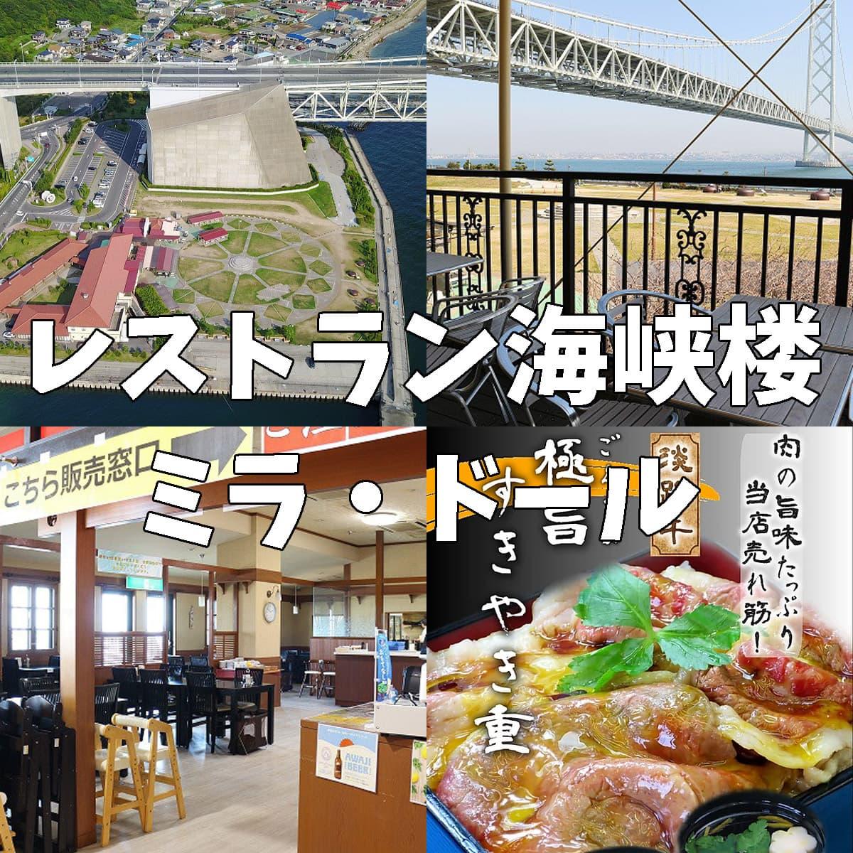 レストラン海峡楼 道の駅あわじ