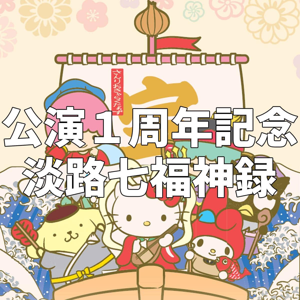 公演「淡路島七福神禄」ハローキティショーボックス