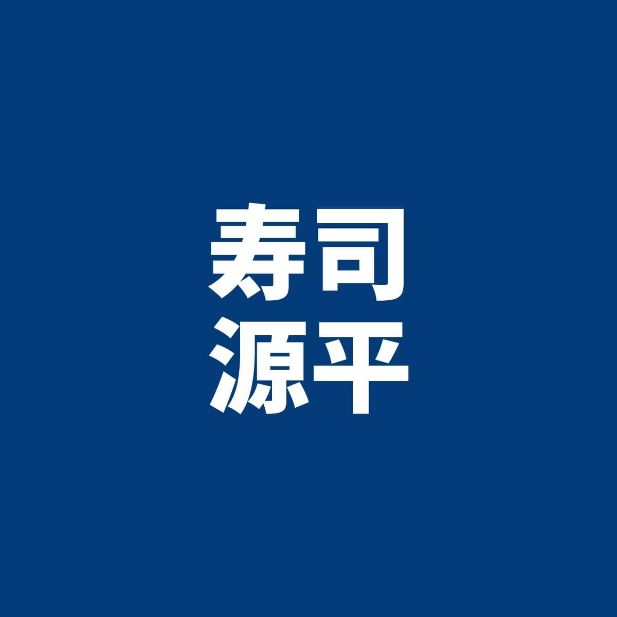 寿司「源平」
