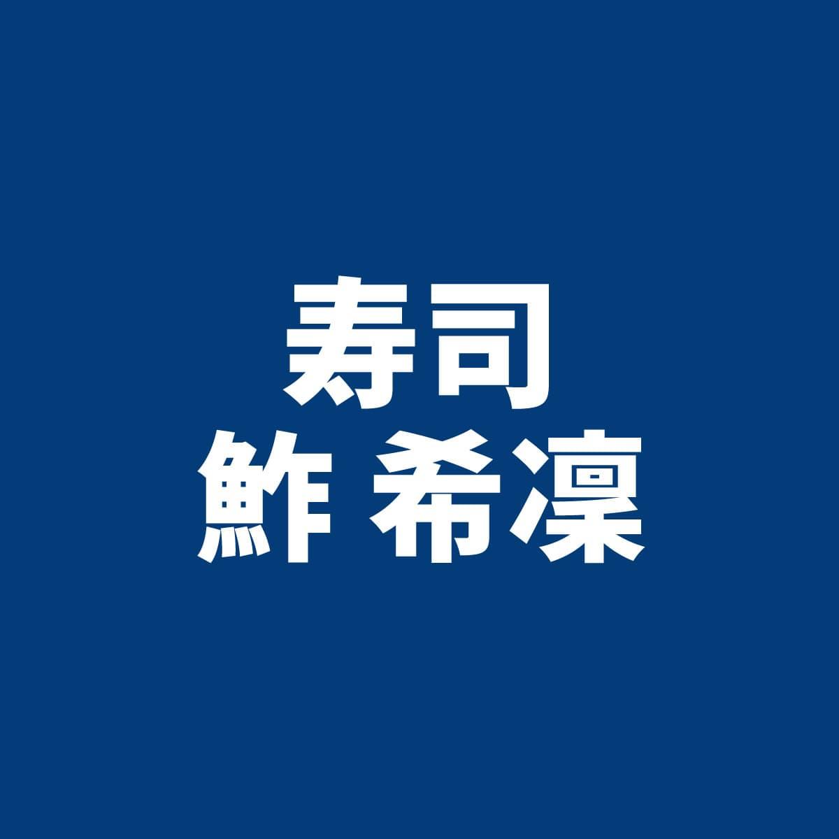 寿司「鮓 希凜」