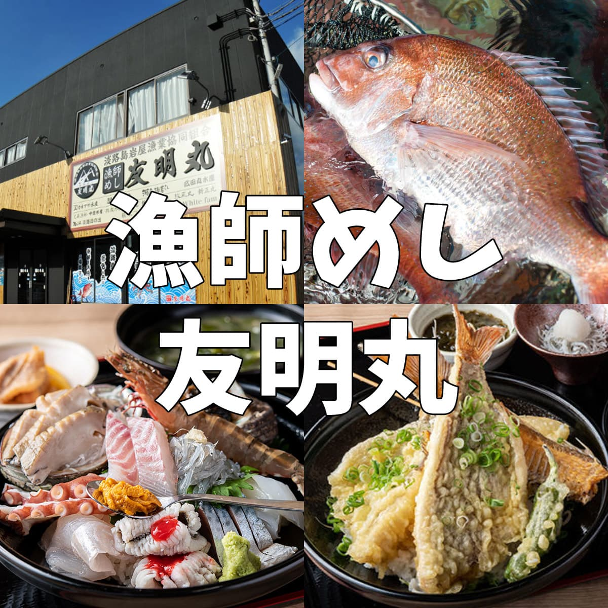 漁師めし友明丸