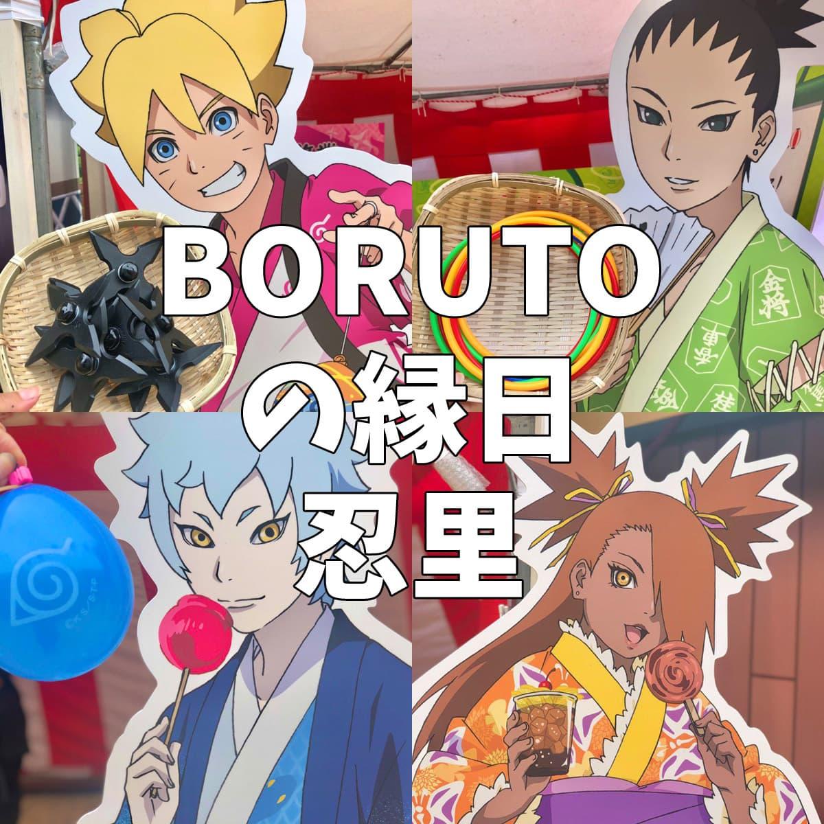 BORUTOの縁日 NARUTO&BORUTO忍里