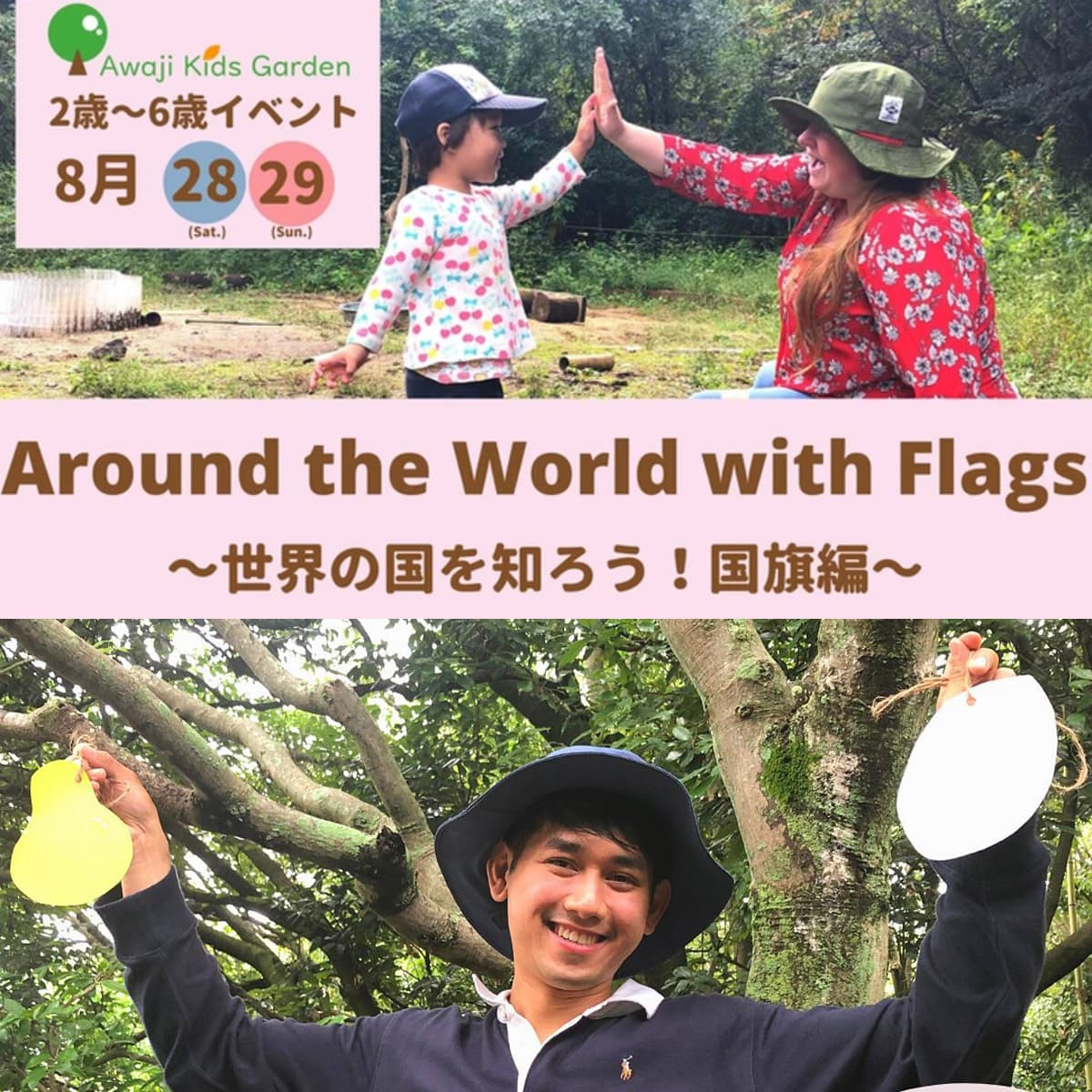 世界の国を知ろう Awaji Kids Garden