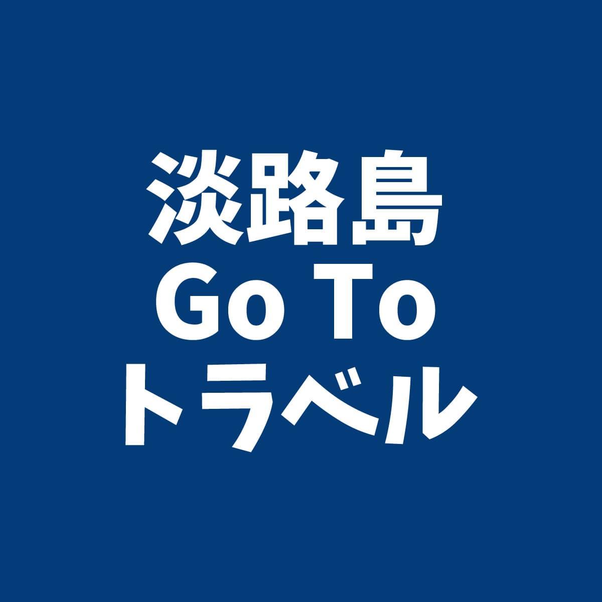 淡路島GoToトラベルキャンペーン