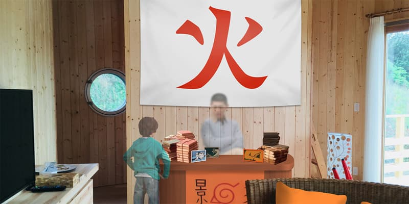 執務室 火影の別荘「NARUTOコラボルーム」