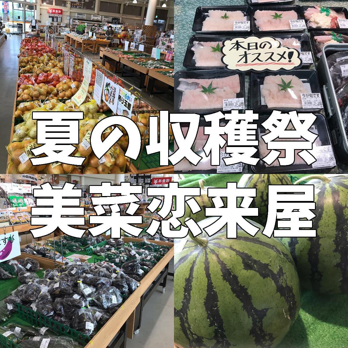 夏の収穫祭 美菜恋来屋